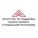 Агентство по поддержке малого бизнеса в Чувашской Республике
