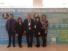 III Международный форум «Интеллектуальная собственность и экономика регионов России»